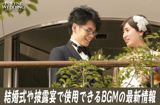 結婚式や披露宴で使用できるBGMの最新情報(10/17更新)