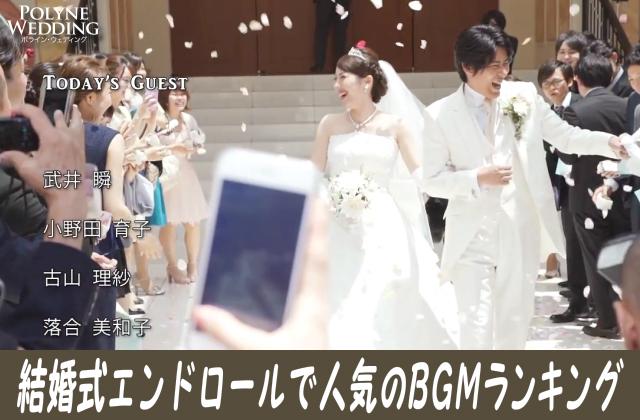 結婚式エンドロールで人気の感動BGMまとめ!(10/24最新)