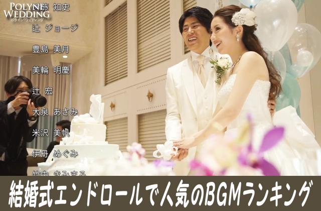 結婚式エンドロールで人気の感動BGMまとめ!(10/31最新)
