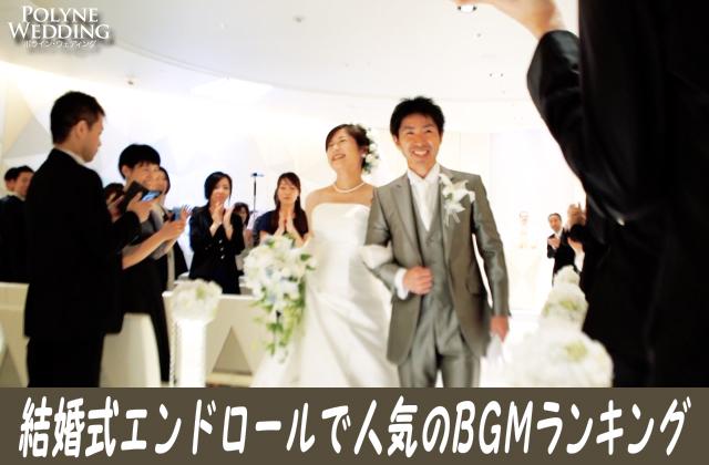 結婚式エンドロールで人気の感動BGMまとめ!(11/7最新)