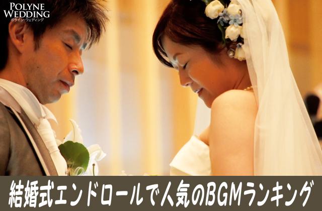 結婚式エンドロールで人気の感動BGMランキング!(4/15最新)