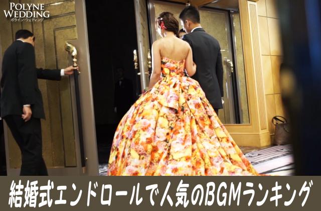 結婚式エンドロールで人気の感動BGMまとめ!(1/16最新)