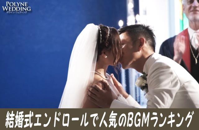 結婚式エンドロールで人気の感動BGMまとめ!(7/3最新)