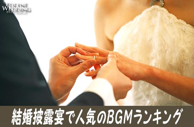 結婚披露宴で人気の感動BGMまとめ!(10/24最新)