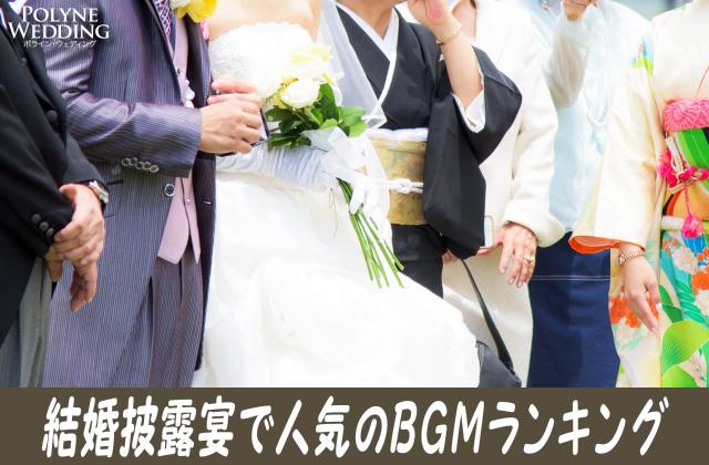 結婚披露宴で人気の感動BGMまとめ!(11/7最新)