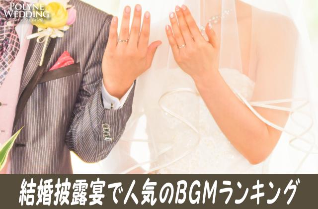 結婚披露宴で人気の感動BGMまとめ!(10/31最新)