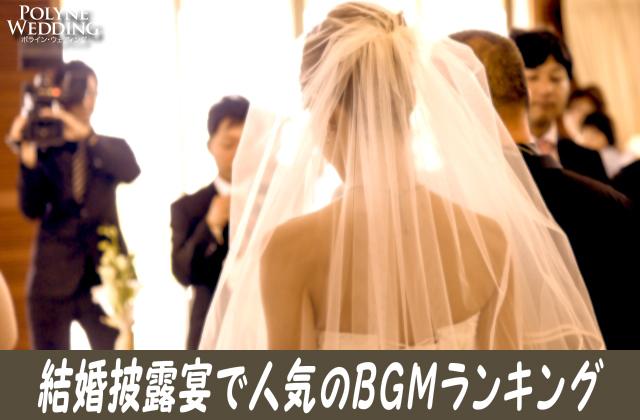 結婚披露宴で人気の感動BGMまとめ!(10/10最新)