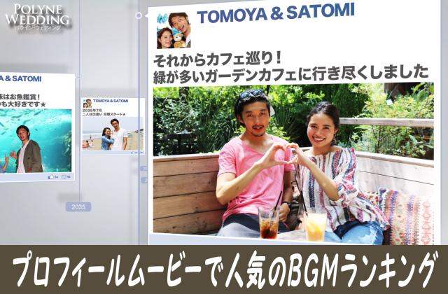 プロフィールムービーで人気の感動BGMまとめ!(3/4最新)
