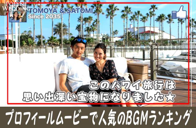 プロフィールムービーで人気の感動BGMまとめ!(2/26最新)