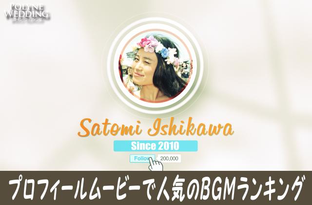 プロフィールムービーで人気の感動BGMまとめ!(3/25最新)