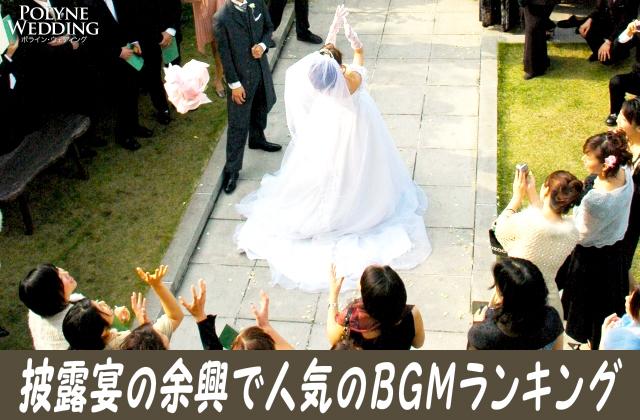 披露宴の余興で人気のBGMランキングまとめ!(10/10最新)