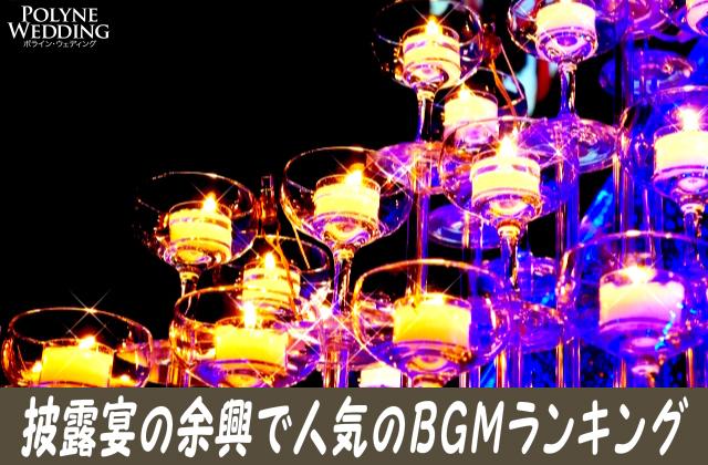 披露宴の余興で人気のBGMランキングまとめ!(10/17最新)