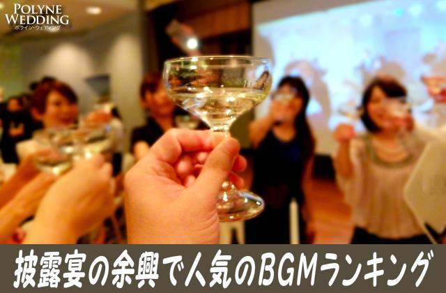 披露宴の余興で人気のBGMランキングまとめ!(11/7最新)