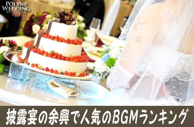 披露宴の余興で人気のBGMランキングまとめ!(10/24最新)