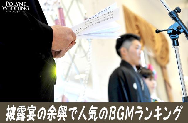 披露宴の余興で人気のBGMランキングまとめ!(10/31最新)