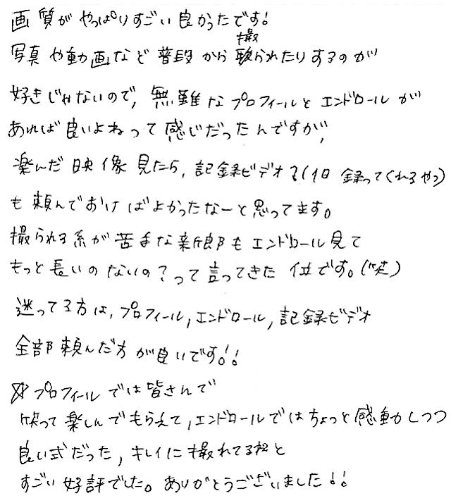 先輩カップルの声 東京都F様_直筆の手紙