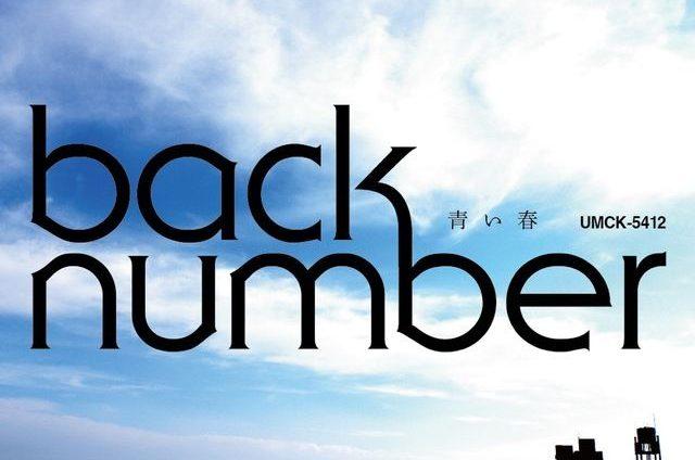 プロフィールムービーやエンドロールで使用できるback numberの人気楽曲まとめ!
