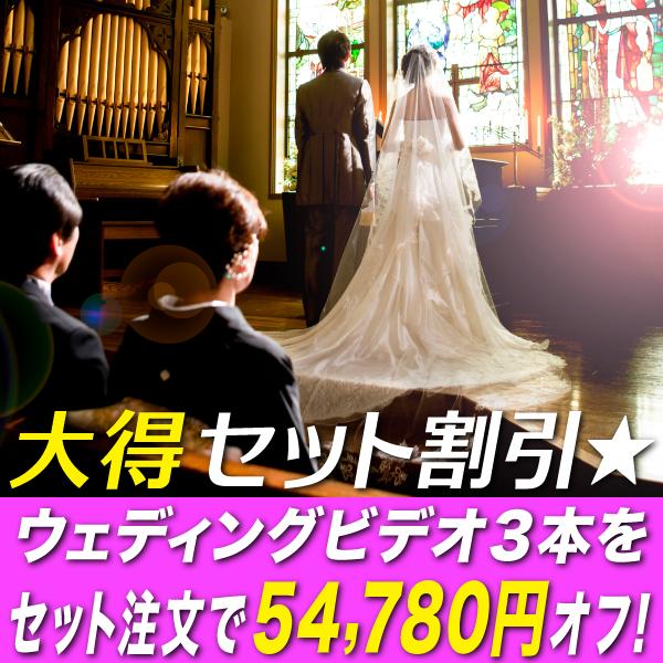 大得セット割引!結婚式ビデオ3本注文で33,000円オフ!