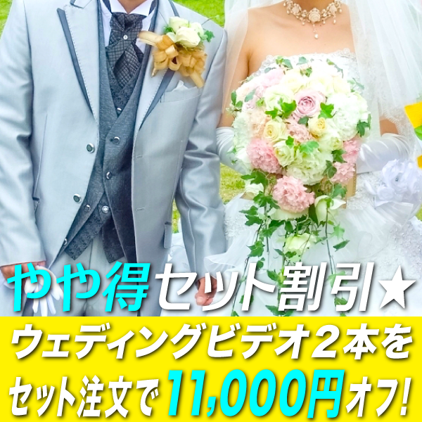 やや得セット割引!結婚式ビデオ2本注文で11,000円オフ!